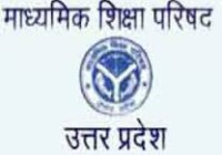 Board of High School and Intermediate Education Uttar Pradesh